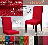 Subrtex 椅子カバー ジャガード生地 ストレッチ素材 フィット式 (2枚, ワインレッド ジャガード)
