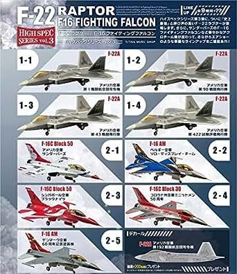 ハイスペックシリーズ vol.3 1/144 F-22 ラプター / F-16 ファイティングファルコン 10個入りBOX