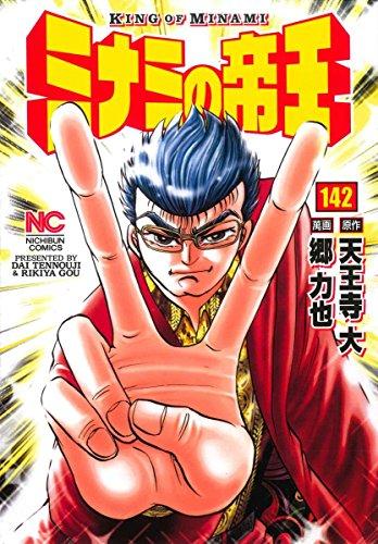 ミナミの帝王(142) (ニチブンコミックス)