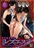 女子校生専用 性感レズエステ [DVD]