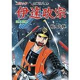 伊達政宗 2(風雲の巻)―コミック (歴史コミック 41)