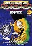 銀河鉄道999(12) (ビッグコミックス)
