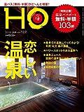 HO vol.122(恋しい温泉)