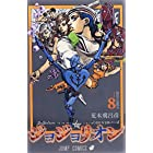 ジョジョリオン 8 (ジャンプコミックス)
