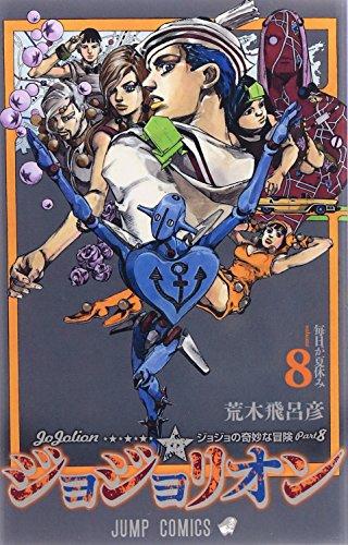 ジョジョリオン 8 (ジャンプコミックス)の詳細を見る
