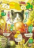 月刊ねこだのみ vol.9(2016年8月26日発売) [雑誌]