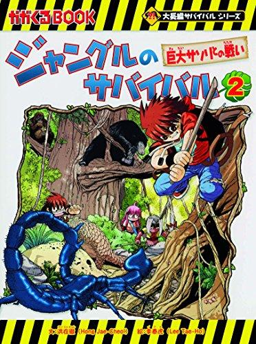 ジャングルのサバイバル 2 (大長編サバイバルシリーズ)の詳細を見る