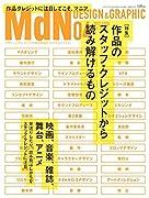 月刊MdN 2017年4月号(特集:作品のスタッフ・クレジットから読み解けるもの)