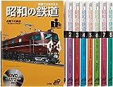 DVDブック 映像でよみがえる昭和の鉄道全8巻セット (小学館DVD BOOK)
