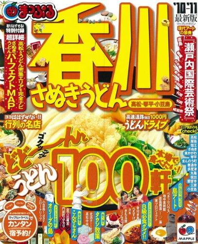 香川 '10ー'11―さぬきうどん高松・琴平・小豆島 (マップルマガジン 四国 3)