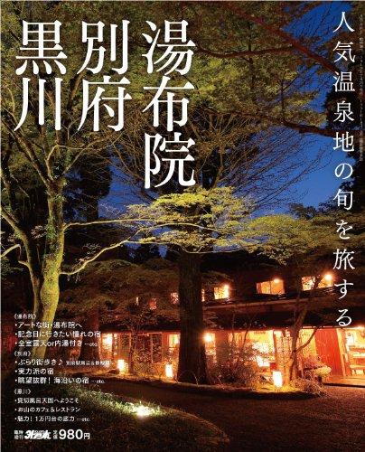 月刊外戸本臨時増刊 湯布院・別府・黒川