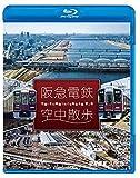 阪急電鉄 空中散歩 【Blu-ray Disc】