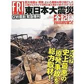 FRIDAY (フライデー) 5月6日増刊号 東日本大震災 2011年 5/6号 [雑誌]