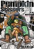 Pumpkin Scissors(21) (月刊少年マガジンコミックス)