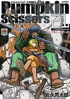 [岩永亮太郎]のPumpkin Scissors(21) (月刊少年マガジンコミックス)