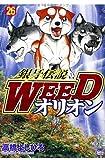 銀牙伝説WEEDオリオン(26) (ニチブンコミックス)