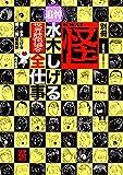 別冊 怪 追悼・水木しげる 世界妖怪協会 全仕事 (怪BOOKS)