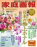 家庭画報 2019年 03月号プレミアムライト版 (家庭画報増刊) 画像