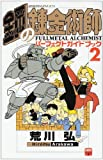 鋼の錬金術師 パーフェクトガイドブック 2 (少年ガンガンパーフェクトガイドブック)