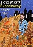 ミクロ経済学Expressway