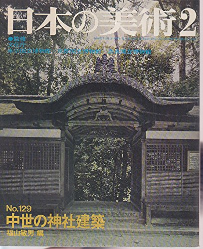 日本の美術 No 129 中世の神社建築 1977年 2月号
