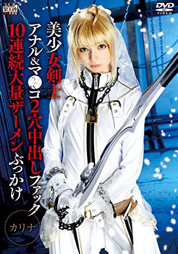 美少女剣士×アナルマ●コ2穴中出しファック×10連続大量ザーメ・・・