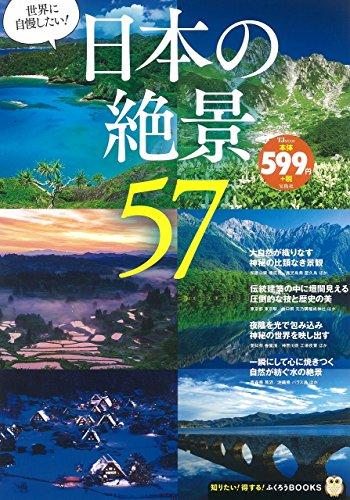 日本の絶景 (TJMOOK ふくろうBOOKS)