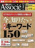 日経ビジネス Associe (アソシエ) 2014年 02月号