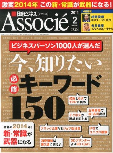 日経ビジネス Associe (アソシエ) 2014年 02月号の詳細を見る