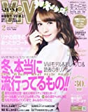 ViVi (ヴィヴィ) 2013年 02月号 [雑誌]