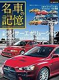 名車の記憶 三菱 ランサーエボリューション (Motor Magazine Mook)