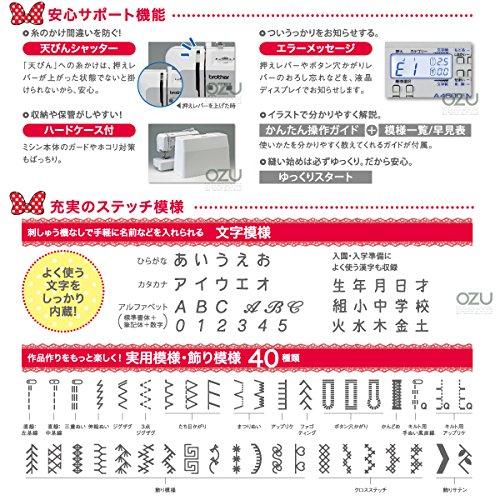 ブラザー『コンピューターミシンA4500MM』