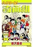 ハイスクール!奇面組 6 (コミックジェイル)