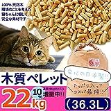 猫砂 【今ならうれしい増量中22kg♪・36.3L】安心国産ホワイトペレット【ねこ砂・猫砂に最適】大容量コスパ最高で経済的・愛猫さんも衛生的で大喜び♪平日午前中のご注文は即日迅速発送しています♪