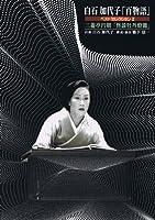 白石加代子「百物語」ベストセレクション2 [DVD]