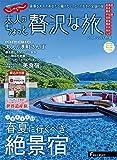 大人のちょっと贅沢な旅 2018-2019春夏 (じゃらんMOOKシリーズ)