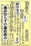 論語知らずの論語読み (1977年)