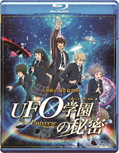 UFO学園の秘密 The Laws of The Univerese Part0 [Blu-ray]
