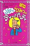 リジーとひみつのティーパーティ (フォア文庫)
