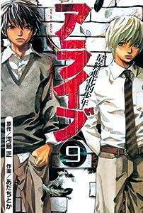アライブ 最終進化的少年(9) (月刊少年マガジンコミックス)