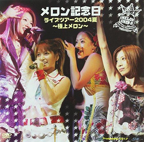 メロン記念日ライブツアー2004夏~極上メロン~ [DVD]