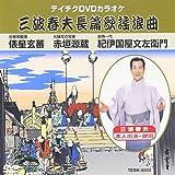 テイチクDVDカラオケ 三波春夫長編歌謡浪曲[DVD]