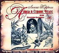 Alisa v Strane Chudes. Muzykalnaja skazka. Ljuis Kerroll. Vladimir Vysotskij. (2 CD)