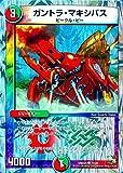 デュエルマスターズ DMD20-21 ガントラ・マキシバス (コモン)【ドラゴンサーガ スーパーVデッキ 勝利の将龍剣ガイオウバーン 収録】DMD20-021