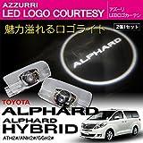 20系 アルファード/アルファードハイブリッド ロゴライト LEDカーテシユニット 2個1セット