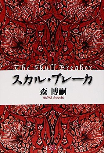 スカル・ブレーカ - The Skull Breaker (中公文庫)