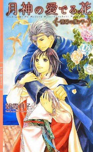 月神の愛でる花  ~澄碧の護り手~ (リンクスロマンス)の詳細を見る