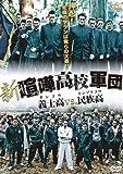 新・喧嘩高校軍団 義士高vs.民族高 [DVD]