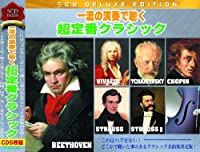 一流の演奏で聴く超定番 クラシック 2 5CDG-002
