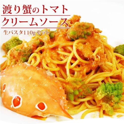 渡り蟹のトマトクリームソース&生パスタ110gのセット